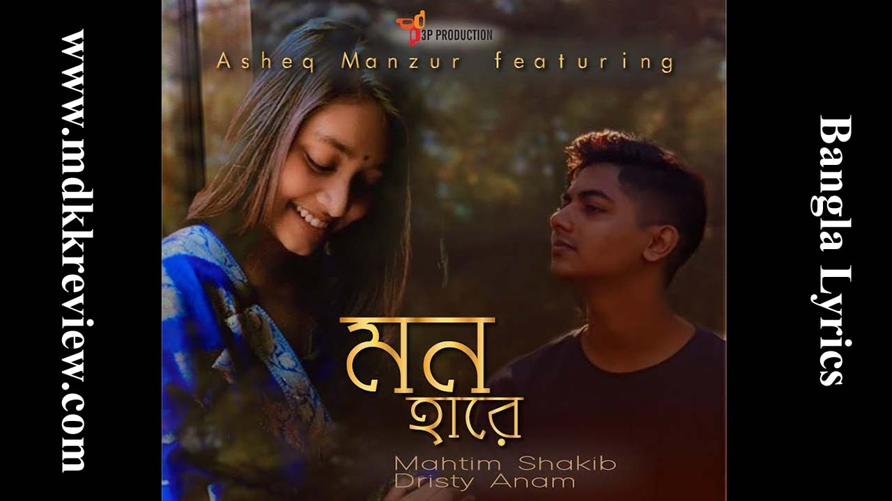 Mon Hare Lyrics (মন হারে) Mahtim Shakib & Dristy Anam New Song
