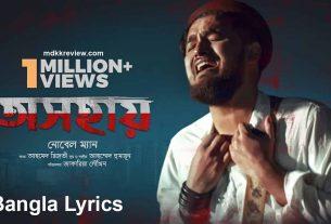 Oshohay Lyrics (অসহায়) Noble Man New Bangla Rock Song 2021