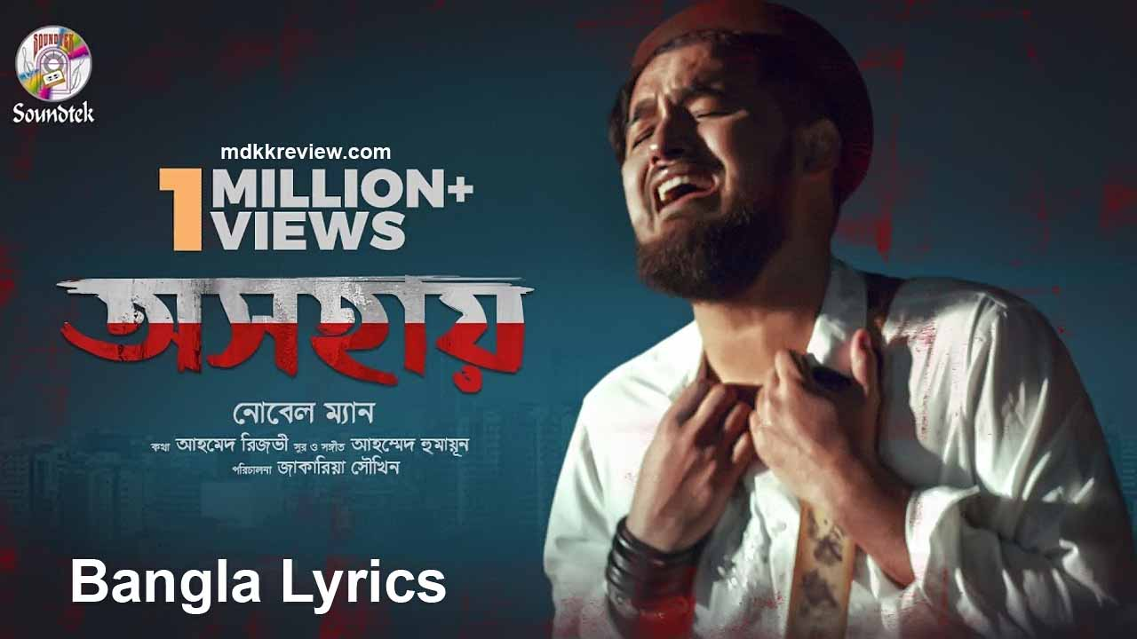 Oshohay Lyrics (অসহায়) Noble Man New Bangla Rock Song 2021