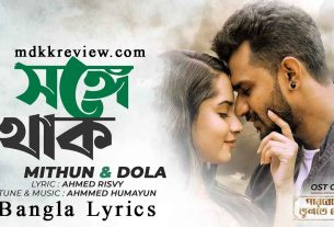 Shonge Thaak Lyrics (সঙ্গে থাক) Mithun & Dola New Song 2021