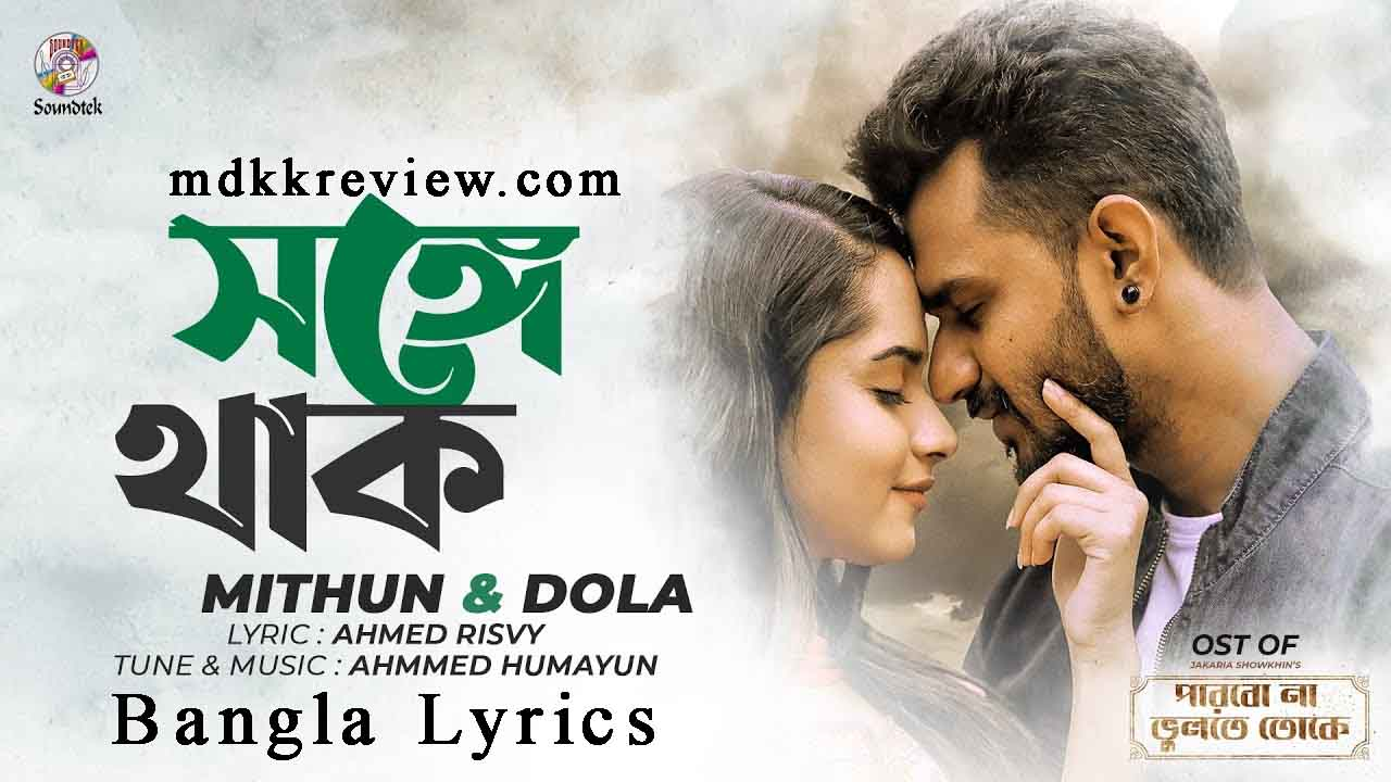 Shonge Thaak Lyrics (সঙ্গে থাক) Mithun & Dola New Song 2021