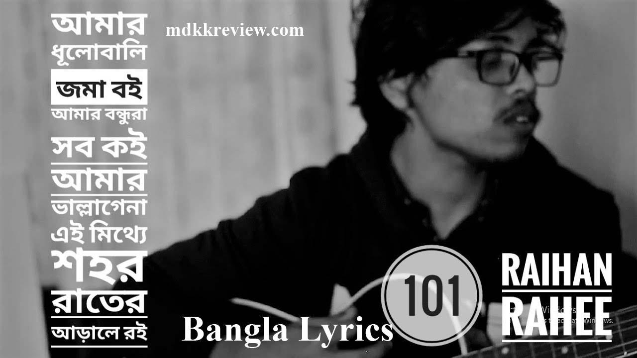 Title 101 Lyrics (টাইটেল ১০১) Raihan Rahee New Song 2021