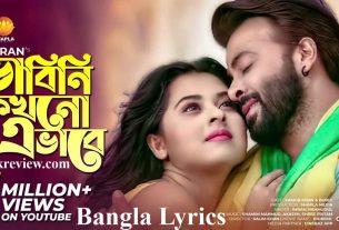 Bhabini Kokhono Ebhabe Lyrics (ভাবিনি কখনো এভাবে) Imran Mahmudul