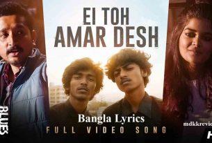 Ei To Amar Desh Lyrics (এই তো আমার দেশ) Tangra Blues Movie Song 2021