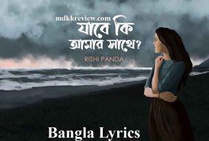 Jabe Ki Amar Sathe Lyrics (যাবে কি আমার সাথে) Rishi Panda Song 2021