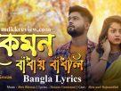 Kemon Badhay Bandhli Lyrics (কেমন বাঁধায় বাঁধলি) Abir Biswas
