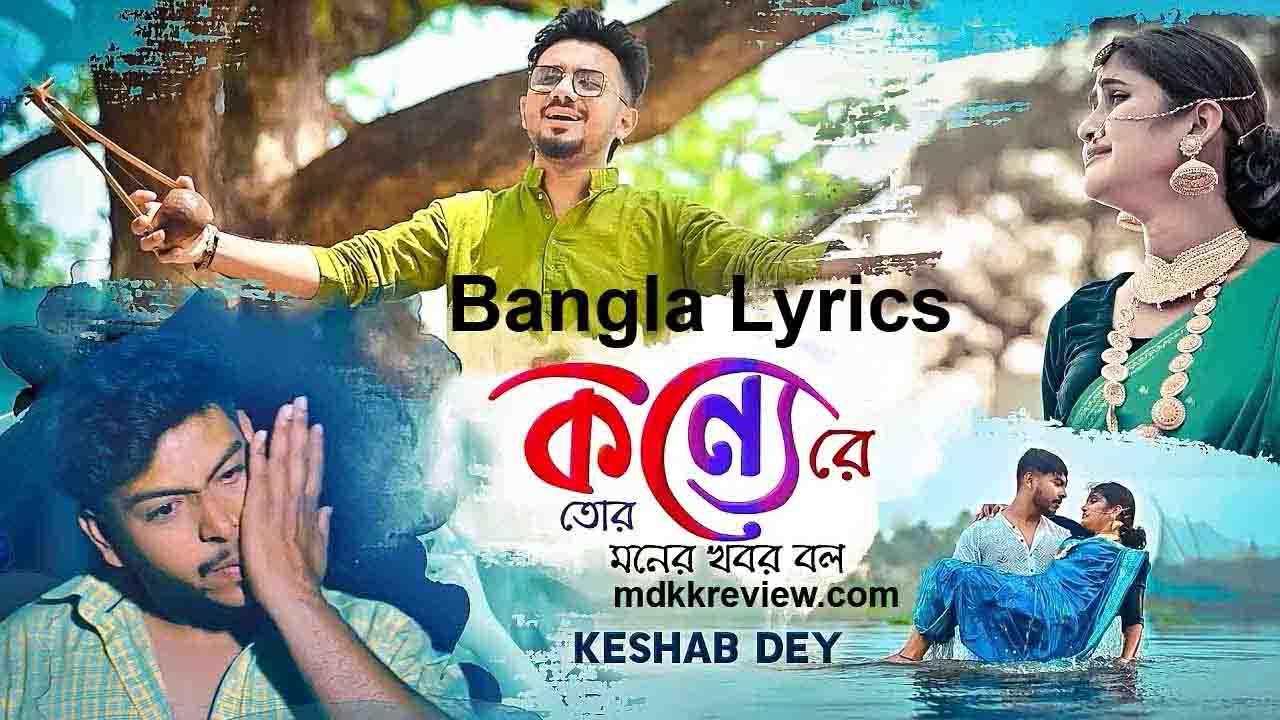 Konne Re Tor Moner Khobor Bol Lyrics (কন্যে রে তোর মনের খবর বল) Keshab Dey