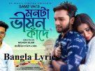 Monta Vison Kade Lyrics (মনটা ভীষণ কাঁদে) Samz Vai Song 2021