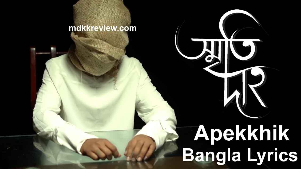 Smritidaho Lyrics (স্মৃতিদাহ) Apekkhik Bangla New Song 2021