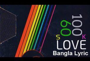 60s Love Bangla Lyrics LEVEL FIVE the Band