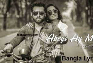 Abegi Ay Mon Lyrics (আবেগি এই মন) Hridoy Khan Song 2021