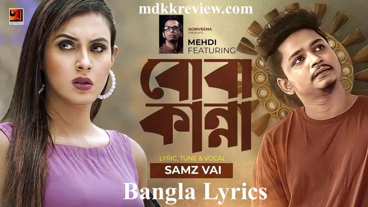 Boba Kanna Lyrics (বোবা কান্না) Samz Vai Song 2021