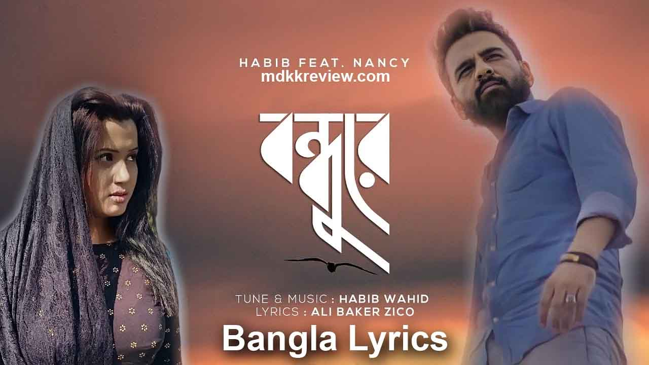 Bondhure Lyrics (বন্ধুরে) Habib Wahid feat Nancy 2021
