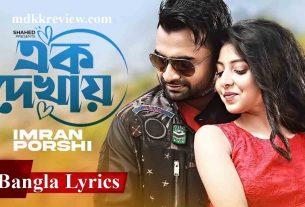 Ek Dekhay Lyrics (এক দেখায়) Imran & Porshi New Song 2021