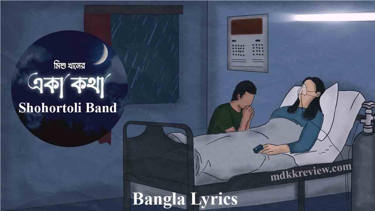 Eka Kotha Lyrics (একা কথা) Mishu Khan by Shohortoli Band