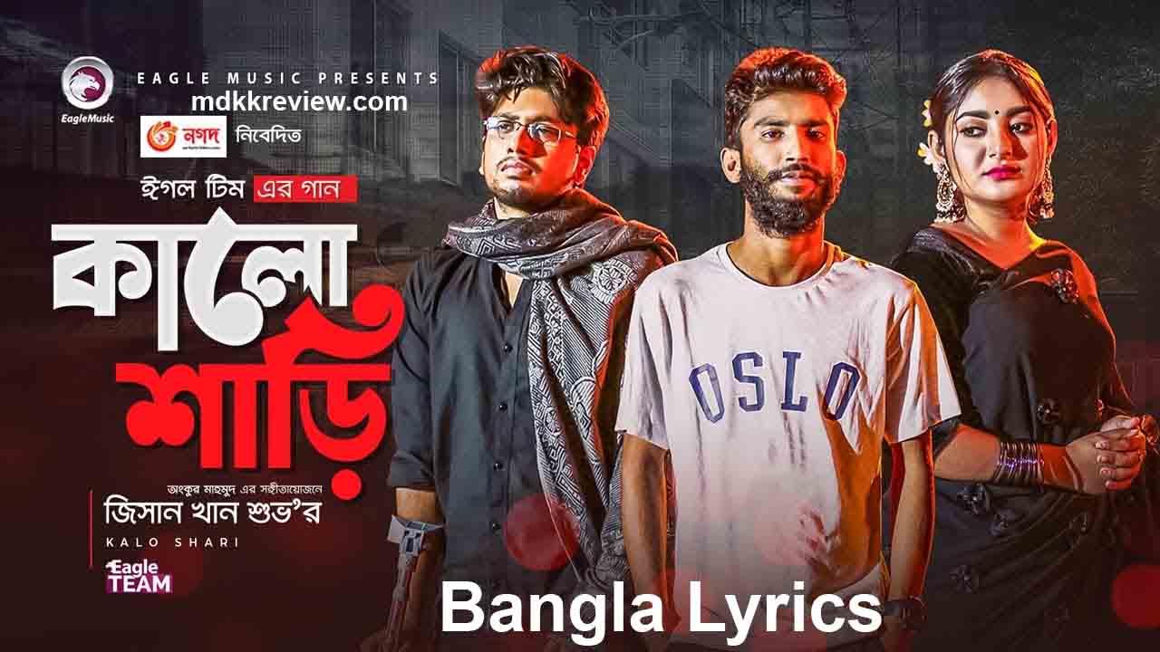 Kalo Shari Lyrics (কালো শাড়ি) Ankur Mahamud Feat Jisan Khan Shuvo