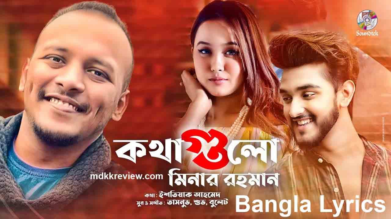 Kothagulo Lyrics (কথাগুলো) Minar Rahman New Bangla Song 2021