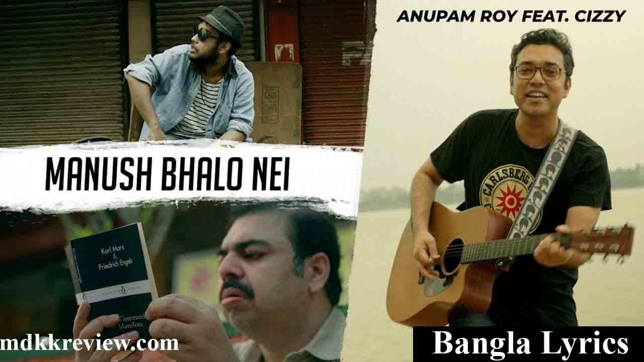 Manush Bhalo Nei Lyrics (মানুষ ভালো নেই) Anupam Roy Cizzy