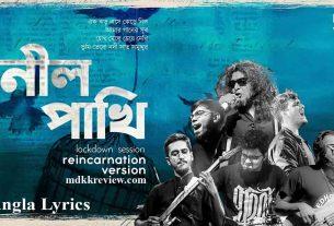 Neel Pakhi Lyrics (নীল পাখি) Prithibi Band Reincarnation Version