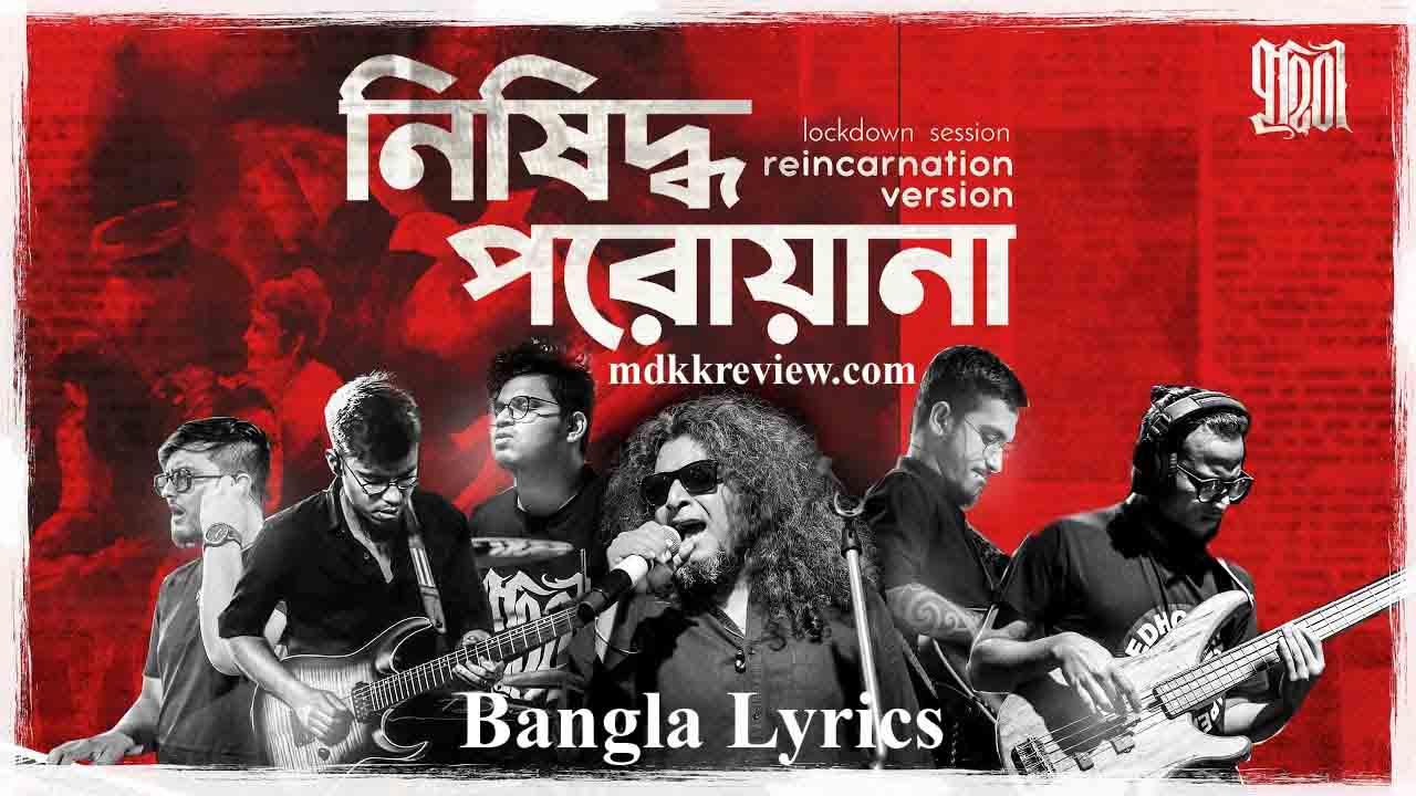 Nishiddho Porowana Lyrics (নিষিদ্ধ পরোয়ানা) Prithibi Band Song 2021