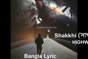 Shakkhi Lyrics (সাক্ষী) Highway Band New Song 2021
