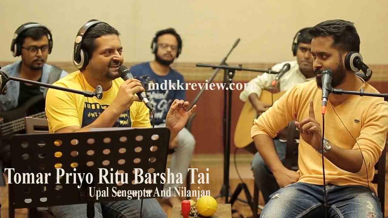 Tomar Priyo Ritu Barsha Tai Lyrics (তোমার প্রিয় ঋতু বর্ষা তাই) Upal & Nilanjan