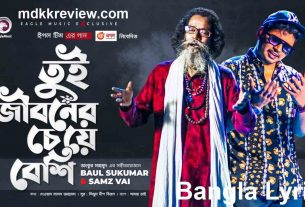 Tui Jiboner Cheye Beshi Lyrics (তুই জীবনের চেয়েও বেশি) Baul Sukumar | Samz Vai