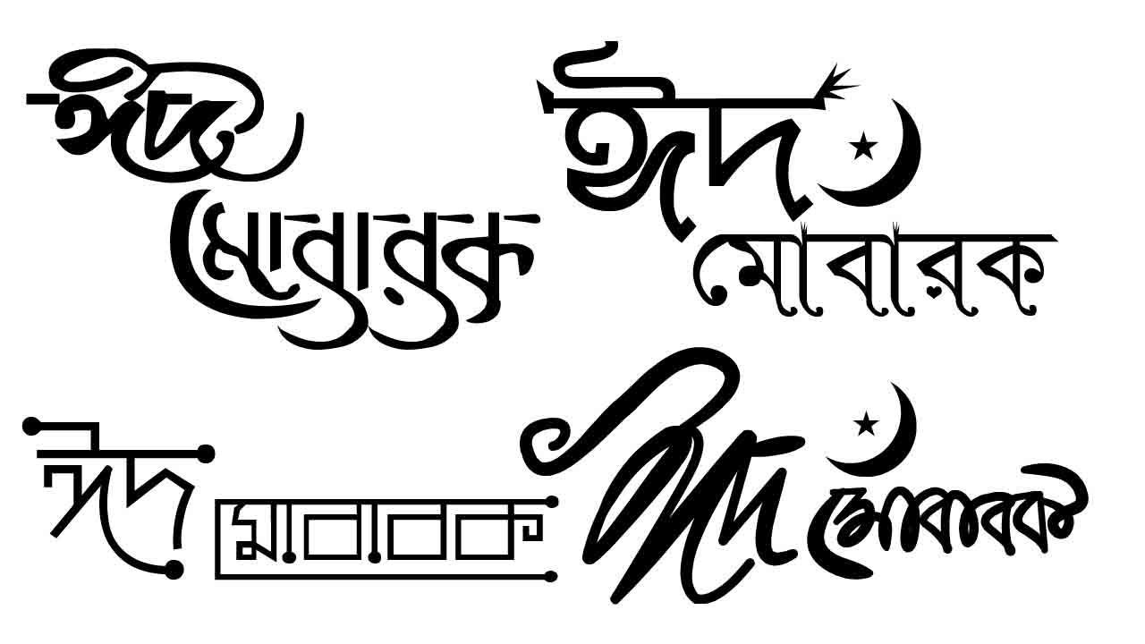 Eid Mubarak Font Download For Free