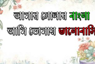 Ekushey Ananta Font Download For Free