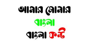 Fazlay Sejuti Font Download For Free