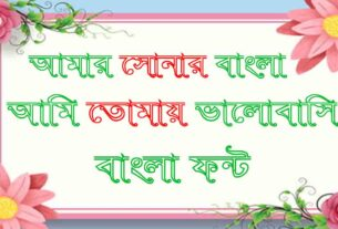 Godhuli Font Download For Free