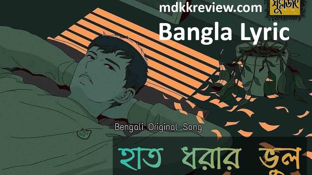 Hath Dhorar Bhul Lyrics (হাত ধরার ভুল) Subhrajit Panda Rishi Panda