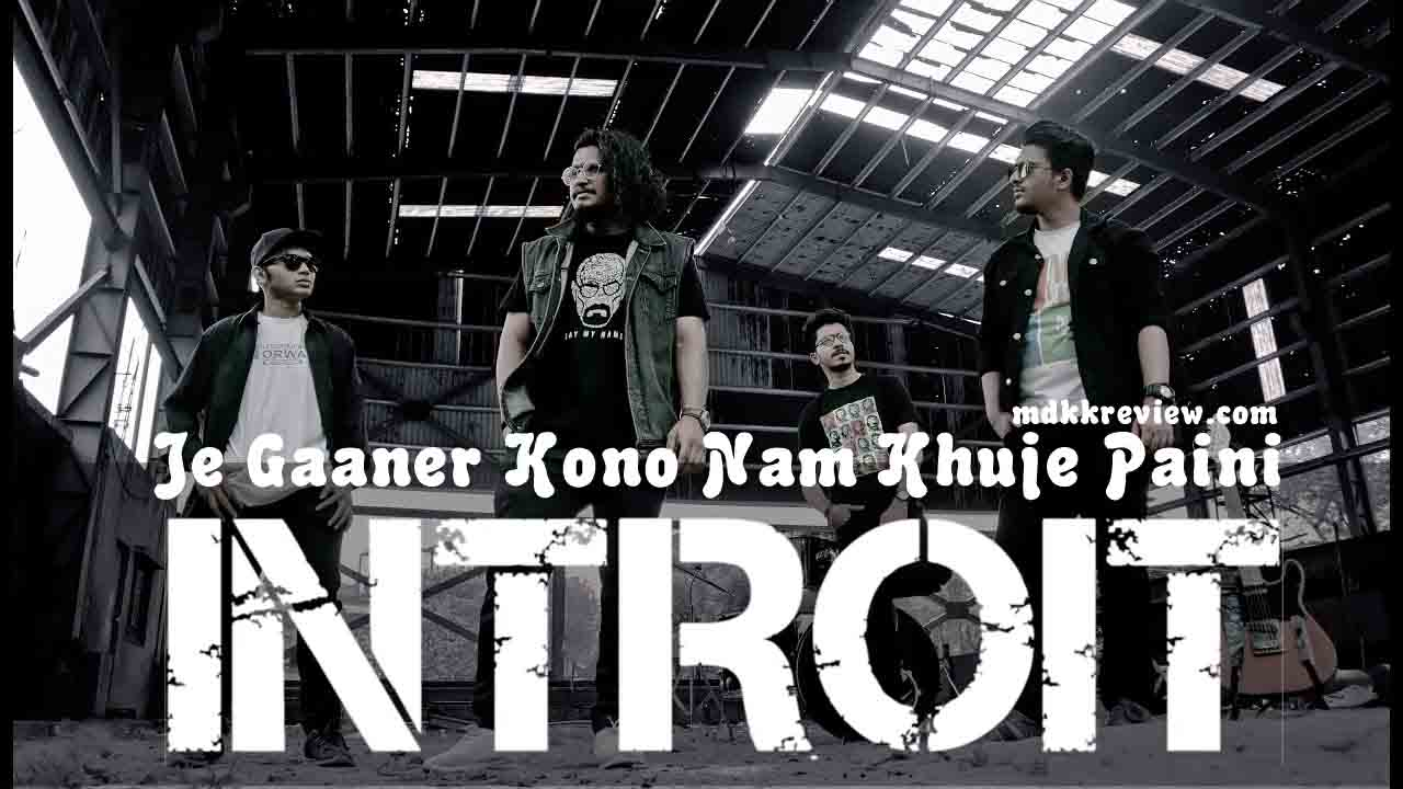 Je Gaaner Kono Nam Khuje Paini Lyrics (যে গানের কোন নাম খুজে পাই নাই) by Introit Band