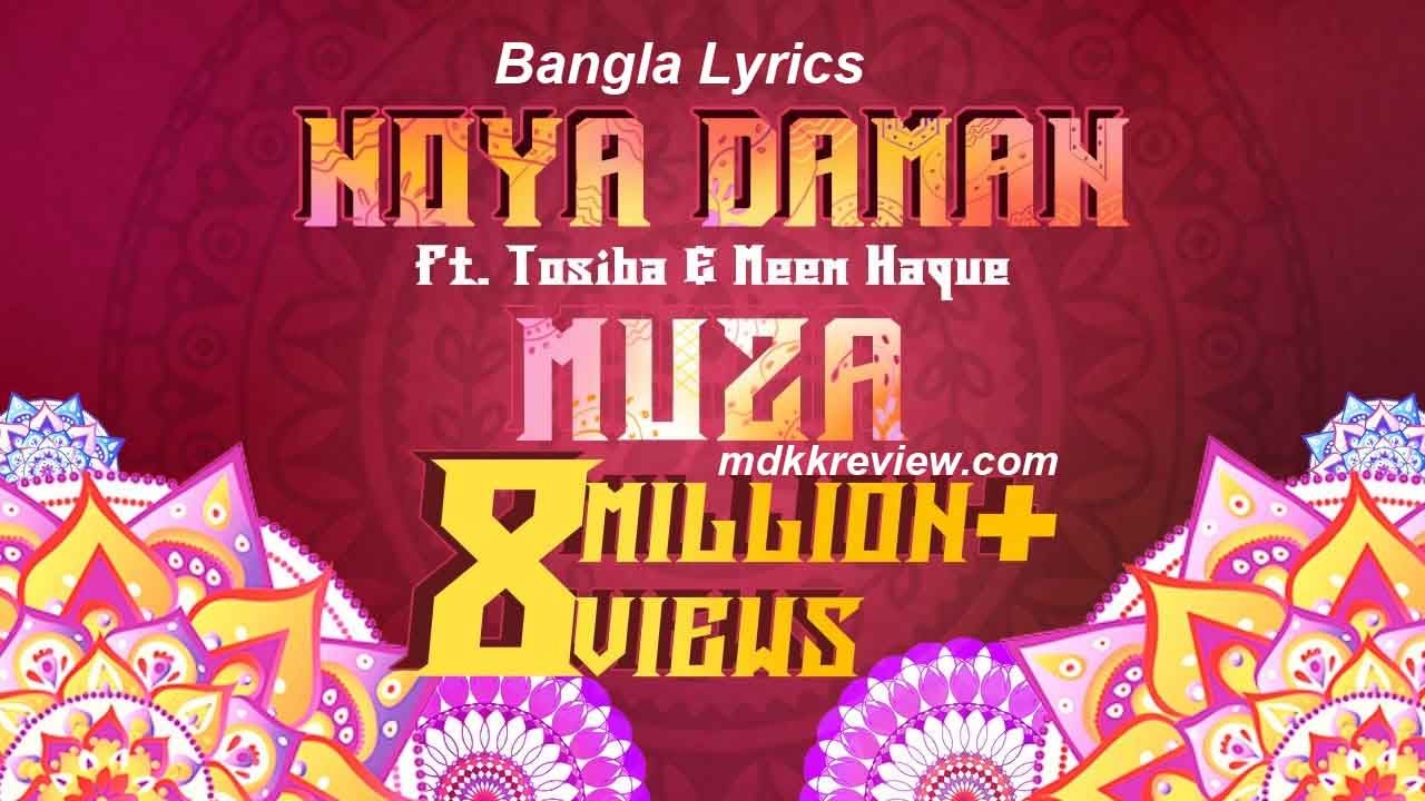 Noya Daman Lyrics (নয়া দামান) Tosiba Muza Sylheti Song 2021