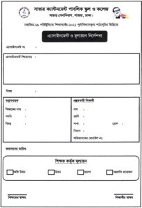 Savar Cantonment Public School and College Assignment Cover Page