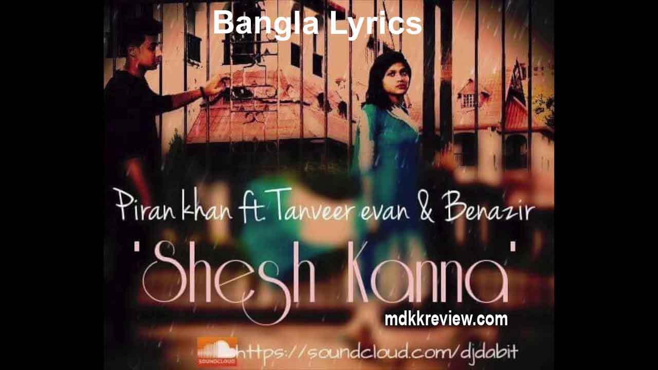 Shesh Kanna Lyrics (শেষ কান্না) Tanveer Evan & Benazir