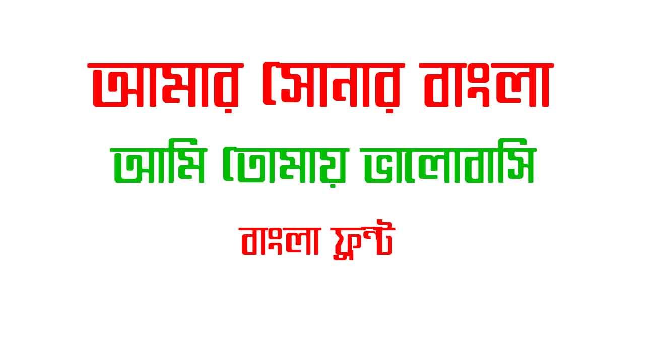 Somoyer Srot Font Download For Free - Bangla Stylish Font