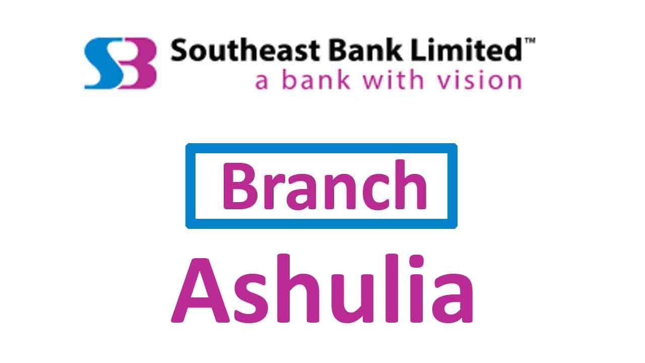 Southeast Bank Ashulia Branch, Dhaka All Information