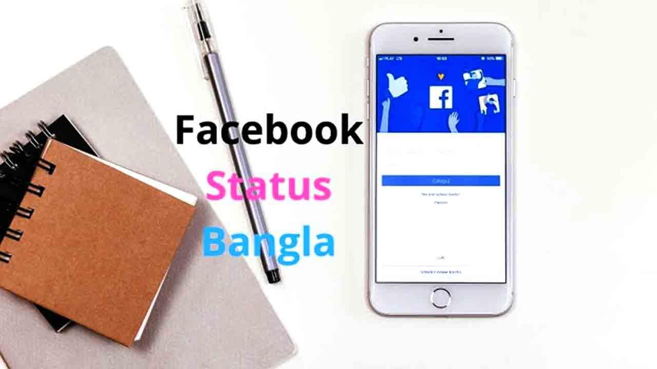 30 Best Bangla Facebook Status বাংলা ফেসবুক স্ট্যাটাস