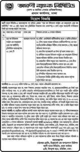 Agrani Bank New Job Circular 2021 (Head of ICC)