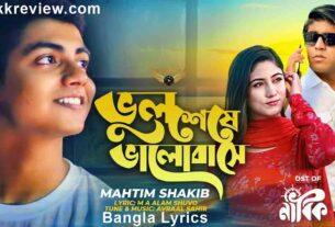 Bhul Seshe Valobeshe Lyrics (ভুল শেষে ভালোবেসে) Mahtim Shakib