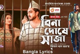 Bina Doshe Saja Lyrics (বিনা দোষে সাজা) Jisan Khan Shuvo New Song