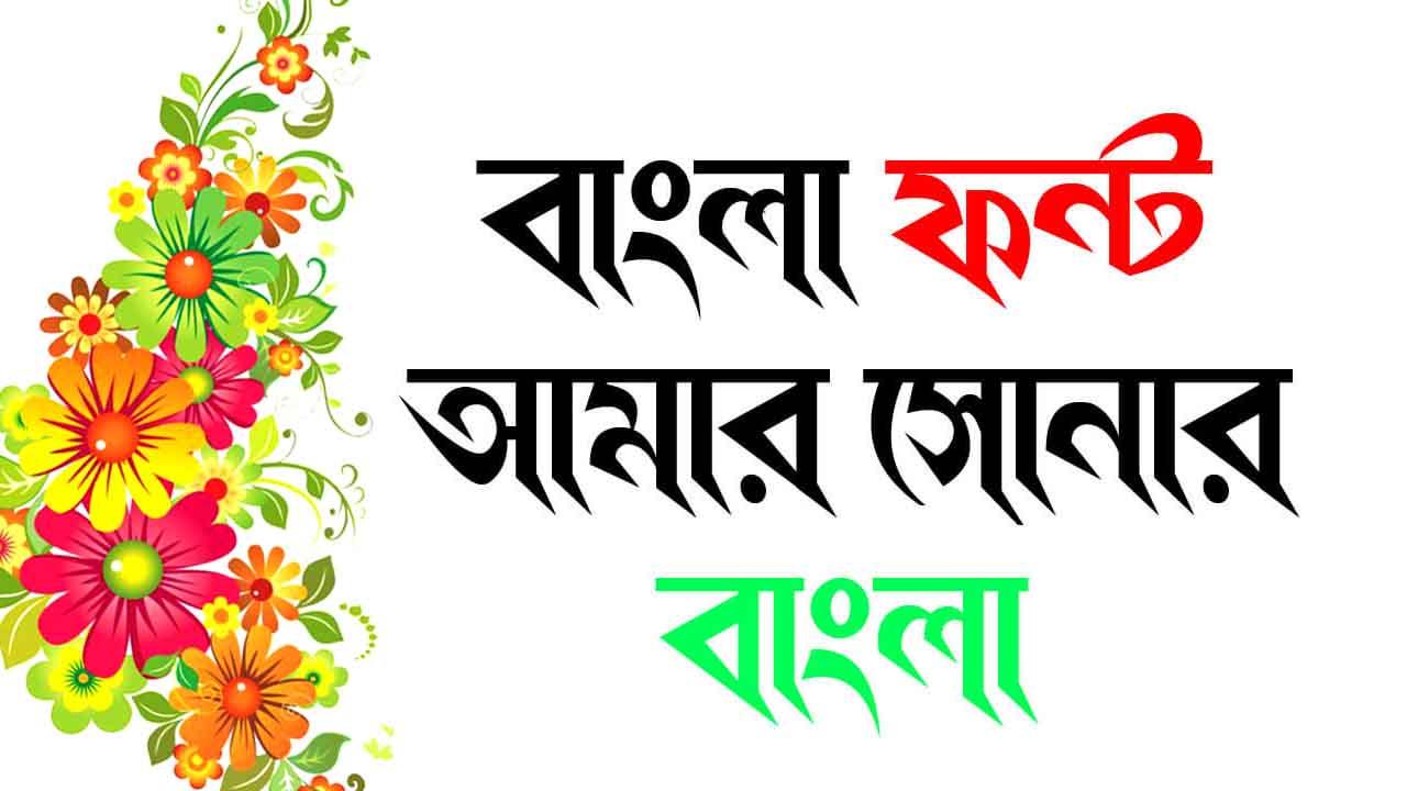 Bishakha Font Download For Free