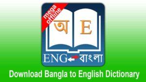 Download Bangla Dictionary Software for Mobile (Bangla to English)