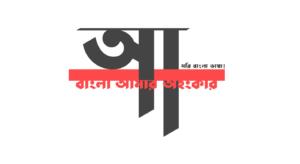 Durbar Bangla Font Download For Free demo