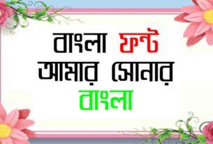 Ekushey Belycon Font Download For Free