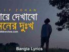 Kare Dekhabo Moner Dukkho Lyrics (কারে দেখাবো মনের দুঃখ) Saif Zohan