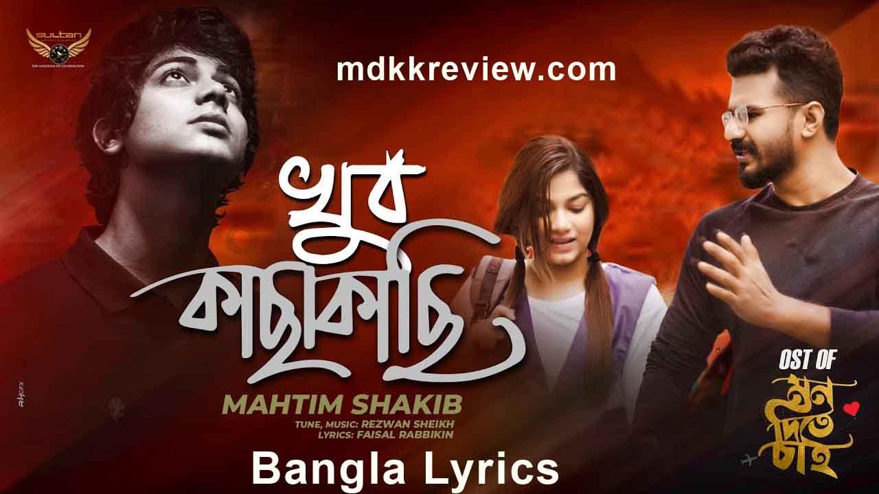 Khub Kachakachi Lyrics (খুব কাছাকাছি) Mahtim Shakib New Song