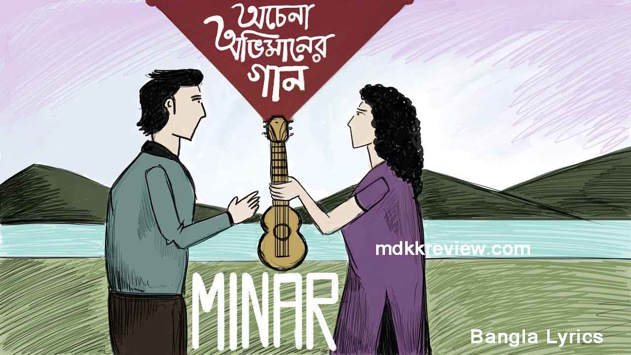 Ochena Obhimaner Gaan Lyrics (অচেনা অভিমানের গান) Minar Rahman New Song