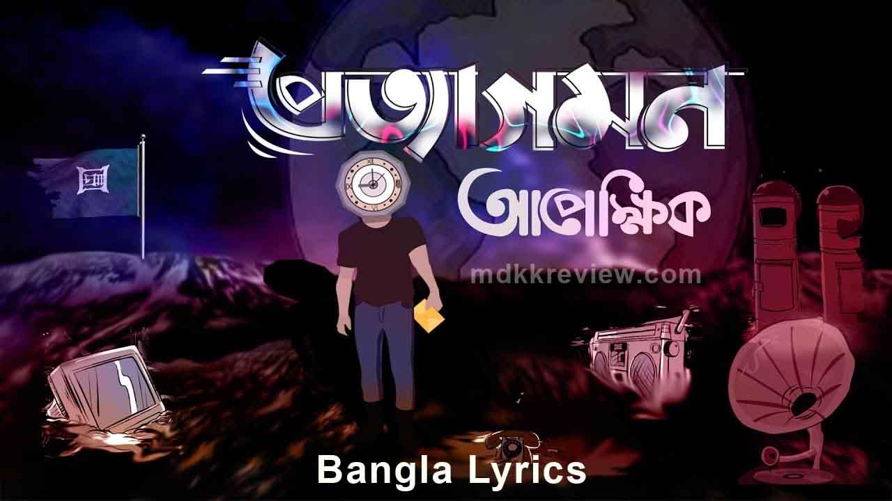 Protyagomon Lyrics (প্রত্যাগমন) Apekkhik Band New Song